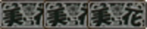 REG BONUS(6回の入賞または12ゲームで終了)
