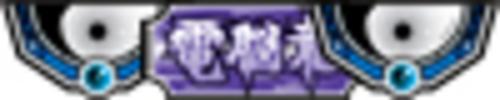REG BONUS(12ゲームまたは6回の入賞で終了)※JAC GAMEのみ