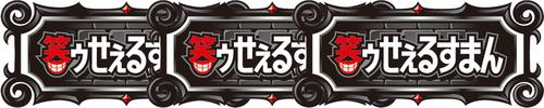 ドーンボーナス(12回遊技または3回入賞)