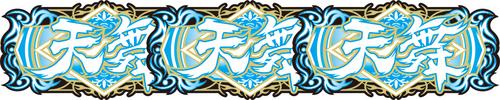天舞の刻or闘神演舞TURBO