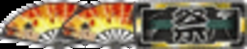 REG BONUS(12ゲーム又は8回の入賞で終了)