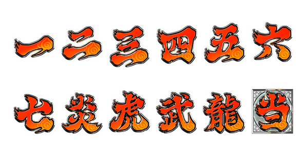 ちょいパチSUPER電役ドラゴン伝説39【大当り図柄】